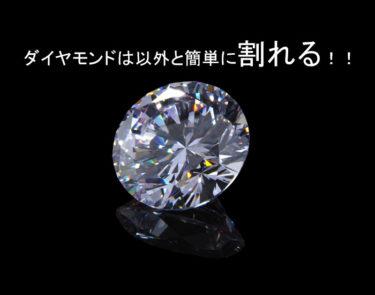 【保存版】意外と簡単に割れる!ダイヤモンドの扱いには要注意